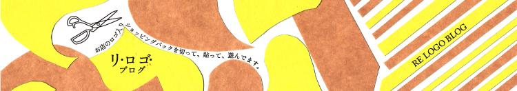 リ・ロゴ・ブログ